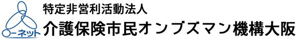 介護保険市民オンブズマン機構大阪